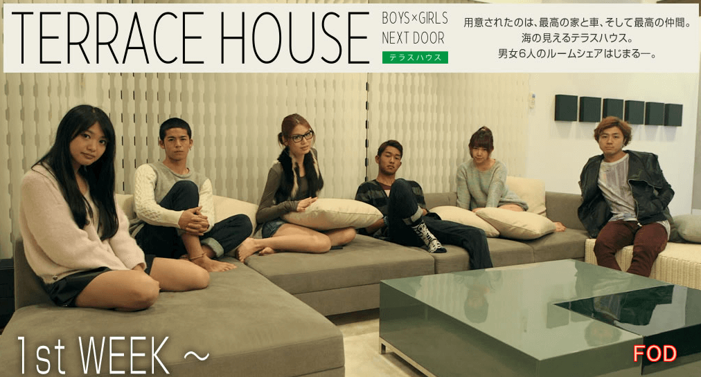 Terrace house on netflix terrace house the definitive for Terrace house reality show